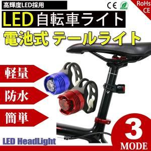 自転車ライト サイクルライト 電池式 3段階点滅 LED テ...
