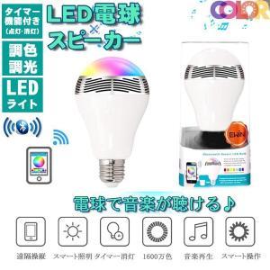 Bluetoothスピーカー搭載LED電球 【1千600万種類カラー設定】 LEDライトスピーカー ワイヤレススピーカー LED電球 スピーカー 【送料無料】|succul-shop