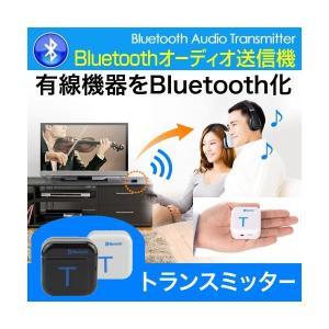 Bluetoothオーディオ送信機 オーディオトランスミッター 3.5mmステレオミニプラグ Bluetooth変換 Class2 ワイヤレス化|succul-shop