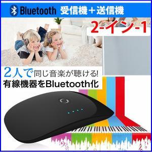 Bluetooth トランスミッター レシーバー 受信機 送信機 一台二役 送受信両用 高音質 CDクオリティ 2台同時接続 [メーカー正規品]|succul-shop