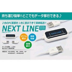 2台のパソコン画面 モニターを1台に表示 PC ネクストライン 簡単切替 USB 自動切替 ドラッグ ドロップ コピー ペースト|succul-shop|02