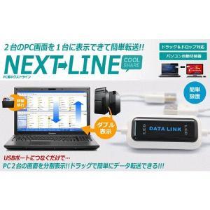 2台のパソコン画面 モニターを1台に表示 PC ネクストライン 簡単切替 USB 自動切替 ドラッグ ドロップ コピー ペースト|succul-shop|03