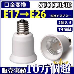 口金変換 アダプタ E17→E26 電球 ソケット 2個セット|succul-shop