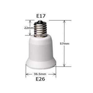 口金変換 アダプタ E17→E26 電球 ソケット 2個セット|succul-shop|02