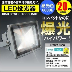 ■省エネ 超高輝度!超爆光! ハイパワーLEDを搭載!!超拡散な明るさ!夜間作業しても明るさは抜群!...