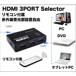 HDMIセレクター リモコン付き 変換 分配器 切替 3台用 AVセレクタ HDMIコンパクト切替器 3ポート 3入力 1出力 遠隔操作|succul-shop