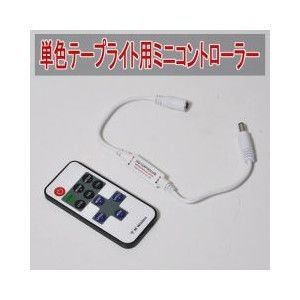 単色テープライト用ミニコントローラー リモコン有り|succul-shop