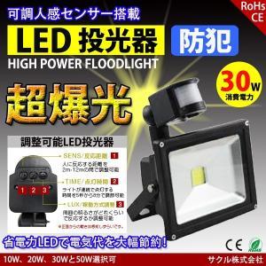 人や物の動きを感知する人感センサー付き 30W LED投光器です!  センサー反応範囲は約130度、...