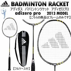 【adidas/アディダス】中級〜上級プレーヤー向け[バドミントンラケット] アディゼロプロ(RZPRO アディダス)(フレームのみ)|succul-shop