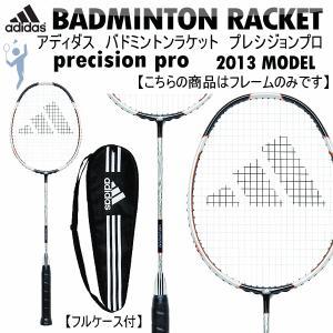 【adidas/アディダス】バドミントンラケット precision pro[プレシジョンプロ/バトミントン/フレームのみ] (RPREPRO アディダス)|succul-shop
