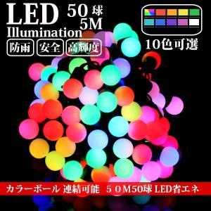 LEDイルミネーション カラーボール 5m 50球 RGB ボール型 カラーボールストレート 防雨 防水 クリスマス ライト LED ライト 電飾 飾り|succul-shop