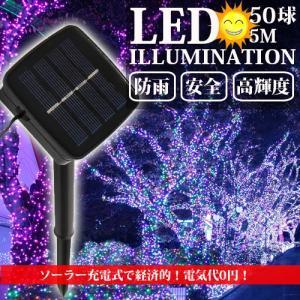 LEDイルミネーション ソーラー充電式 8パターン 50球 5m 自動ON/OFF クリスマス 屋外 防雨|succul-shop