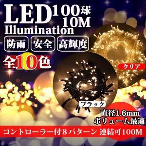 イルミネーションライト クリスマスライト ストレート ライト 100球 10m 防雨 連結可 記憶 コントローラ付|succul-shop