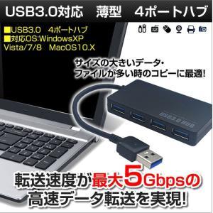USBハブ 4ポート USB3.0対応 USB2.0/1.1との互換性あり 電源不要 バスパワー ノートPCにぴったり コンパクト PC パソコン USB HUB ハブ|succul-shop