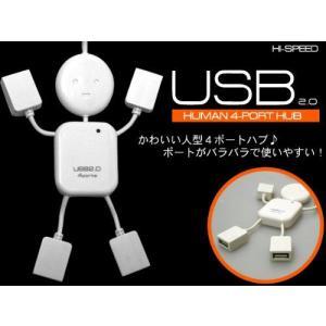 人形型4ポートUSBハブ2.0 Hi-SPEED!充電とデータ転送が同時にOK!USB HUB|succul-shop
