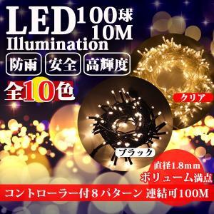 LEDイルミネーション クリスマス ライト 電飾 10色可選 100球 10m 防雨仕様 連結可 コントローラ付|succul-shop