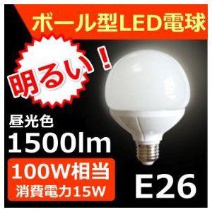 SUCCUL ボール型LED電球 消費電力15W 白熱電球100W相当 口金E26 昼光色 1年保証付 succul