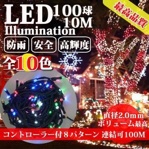 LEDイルミネーションライト クリスマスライト 100球 10m 全10色可選 直径2.0mm 防雨防水 連結可 PSE認定済 メモリー機能内蔵 コントローラー|succul