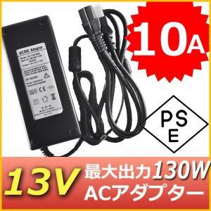 SUCCUL 汎用スイッチング式ACアダプター 13V 10A 最大出力130W アース端子付き PSE取得品 出力プラグ外径5.5mm(内径2.1mm) 1年保証付|succul