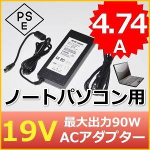 ノートパソコン用ACアダプター 19V 4.74A 最大出力90W PSE取得品 出力プラグ外径5.5mm(内径2.1mm) 1年保証付 succul