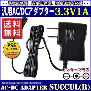 汎用スイッチング式ACアダプター 3.3V 1A 最大出力3.3W PSE取得品 出力プラグ外径5.5mm(内径2.1mm) 1年保証付 succul