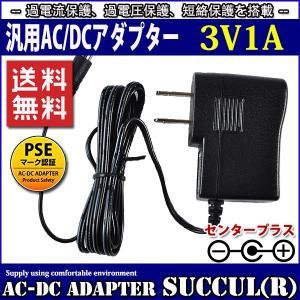 汎用スイッチング式ACアダプター 3V 1A 最大出力3W PSE取得品 出力プラグ外径5.5mm(内径2.1mm) 1年保証付