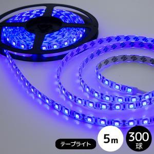 LEDテープライト 5050型チップ ブルー 5M 300発 IP44防水【送料無料】 succul