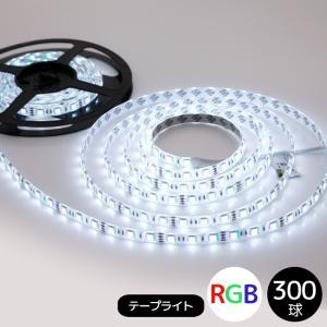 LEDテープライト 5050型チップ RGB カラー 5M 300発 IP44防水  コントローラー付き【送料無料】 succul
