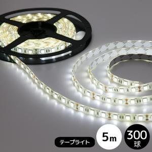 LEDテープライト 5050型チップ ホワイト 5M 300発 IP44防水 succul