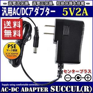 SUCCUL 汎用スイッチング式ACアダプター 5V 2A 最大出力10W PSE取得品 出力プラグ外径5.5mm(内径2.1mm) 1年保証付|succul