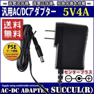 SUCCUL 汎用スイッチング式ACアダプター 5V 4A 最大出力20W PSE取得品 出力プラグ外径5.5mm(内径2.1mm) 1年保証付|succul