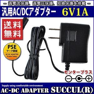 汎用ACアダプター 6V 1A 最大出力6W PSE取得品 出力プラグ外径5.5mm(内径2.1mm) 1年保証付