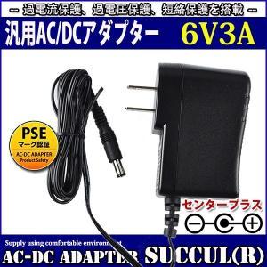汎用スイッチング式ACアダプター 6V 3A 最大出力18W PSE取得品 出力プラグ外径5.5mm(内径2.1mm) 1年保証付 succul