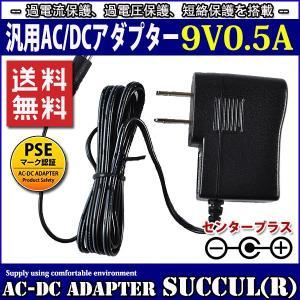 汎用スイッチング式ACアダプター 9V 0.5A 最大出力4.5W PSE取得品 出力プラグ外径5.5mm(内径2.1mm) 1年保証付|succul