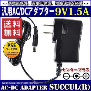 汎用スイッチング式ACアダプター 9V/1.5A/最大出力13.5W 出力プラグ外径5.5mm(内径2.1mm)PSE取得品|succul