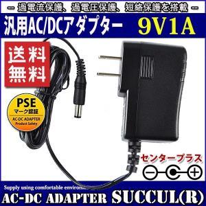 汎用スイッチング式ACアダプター 9V 1A 最大出力9W PSE取得品 出力プラグ外径5.5mm(内径2.1mm) 1年保証付
