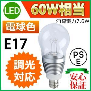 SUCCUL LED電球 LEDクリア電球 消費電力7.6W 調光器対応タイプ 白熱電球60W相当 E17 電球色 PSE取得品 1年保証付 succul