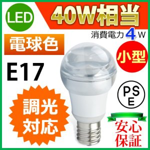 LED電球 ミニクリプトンLED電球 消費電力4W 調光タイプ 白熱電球40W相当 E17 電球色 PSE取得品 1年保証付 succul