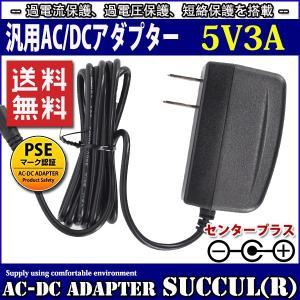 SUCCUL 汎用スイッチング式ACアダプター 5V 3A 最大出力15W PSE取得品 出力プラグ外径5.5mm(内径2.1mm) 1年保証付|succul