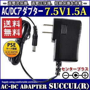 汎用スイッチング式ACアダプター 7.5V 1.5A 最大出力11.25W PSE取得品 出力プラグ外径5.5mm(内径2.1mm) 1年保証付 SUCCUL succul