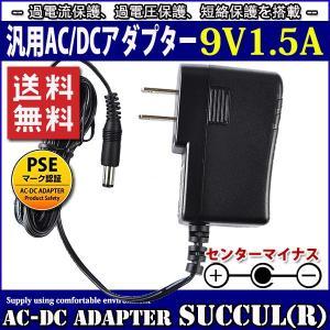 汎用スイッチング式ACアダプター 9V/1.5A/最大出力13.5W センターマイナス DC外径5.5mm(内径2.1mm)PSE取得品|succul