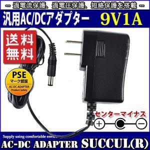 汎用スイッチング式ACアダプター 9V 1A 最大出力9W PSE取得品 センターマイナス DC外径5.5mm(内径2.1mm) 1年保証付|succul