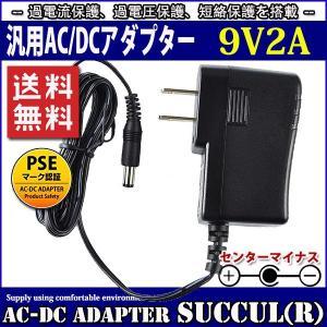汎用スイッチング式ACアダプター 9V 2A 最大出力18W PSE取得品 センターマイナス DC外径5.5mm(内径2.1mm) 1年保証付|succul