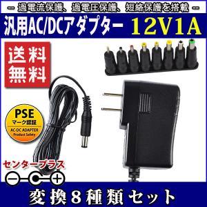 スイッチング式ACアダプター 12V 1A 最大出力12W 変換8種類セット 出力プラグ外径5.5m...