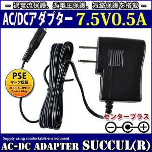 汎用スイッチング式ACアダプター 7.5V 0.5A 最大出力3.75W PSE取得品 出力プラグ外径5.5mm(内径2.1mm) 1年保証付 SUCCUL succul