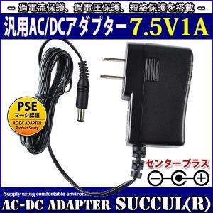 汎用スイッチング式ACアダプター 7.5V 1A 最大出力7.5W PSE取得品 出力プラグ外径5.5mm(内径2.1mm) 1年保証付 SUCCUL succul