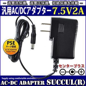 汎用スイッチング式ACアダプター 7.5V 2A 最大出力15W PSE取得品 出力プラグ外径5.5mm(内径2.1mm) 1年保証付 SUCCUL succul