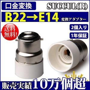 口金変換 アダプタ B22→E14  電球 ソケット 2個セット【レビューで1個プレゼント、1年保証】|succul