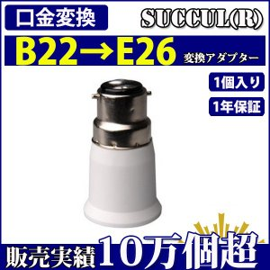 SUCCUL 口金変換 アダプタ B22→E26  電球ソケット 1個入り【1年保証】|succul