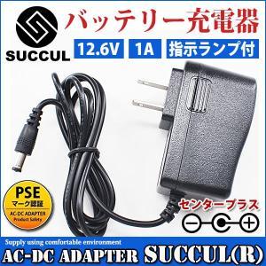 12.6V バッテリー充電器 バッテリーチャージャー 充電式投光器 出力1A AC充電器 AC100V〜240Vに対応 PSE認証済み ACアダプター|succul